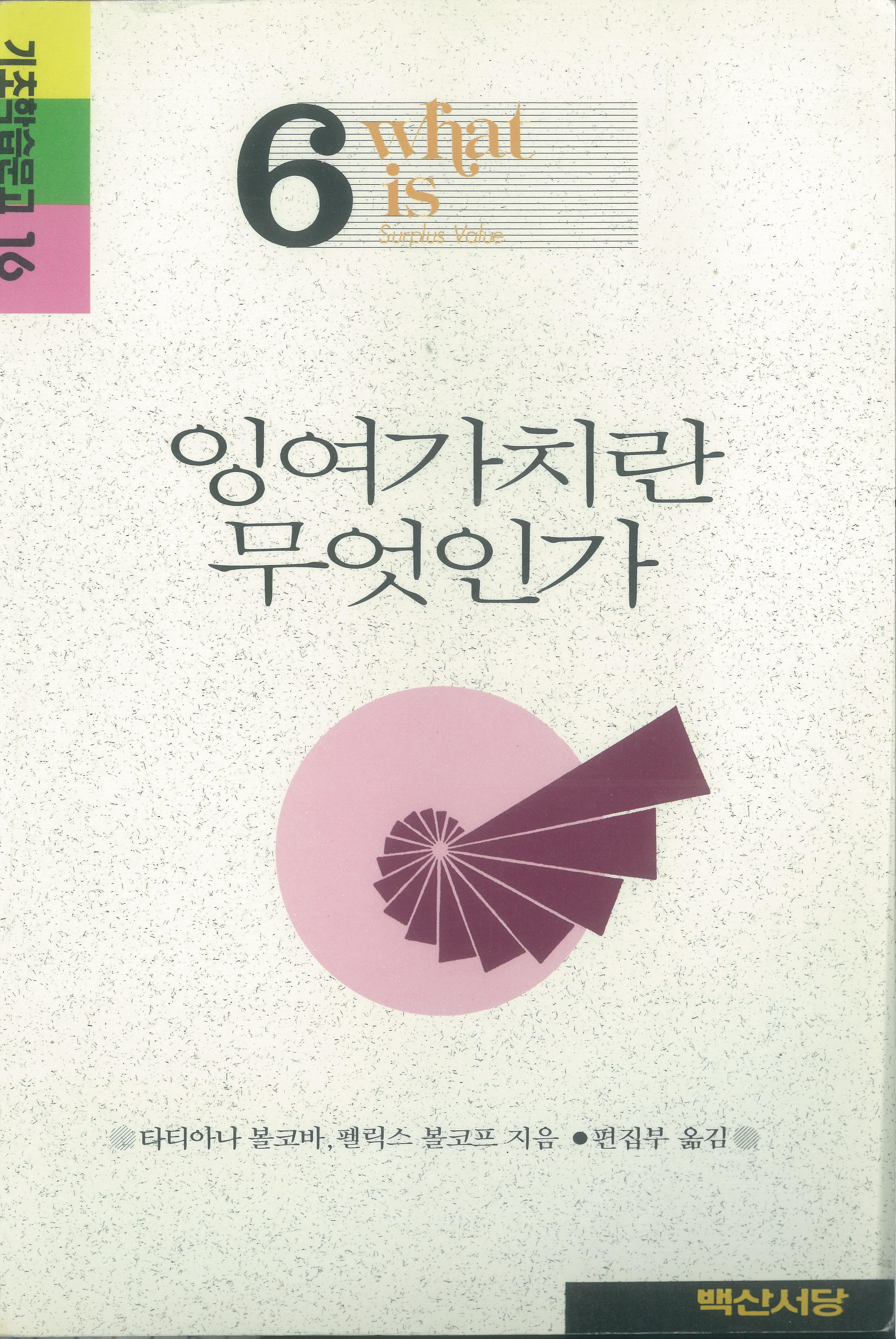 bookcover_3436.jpg